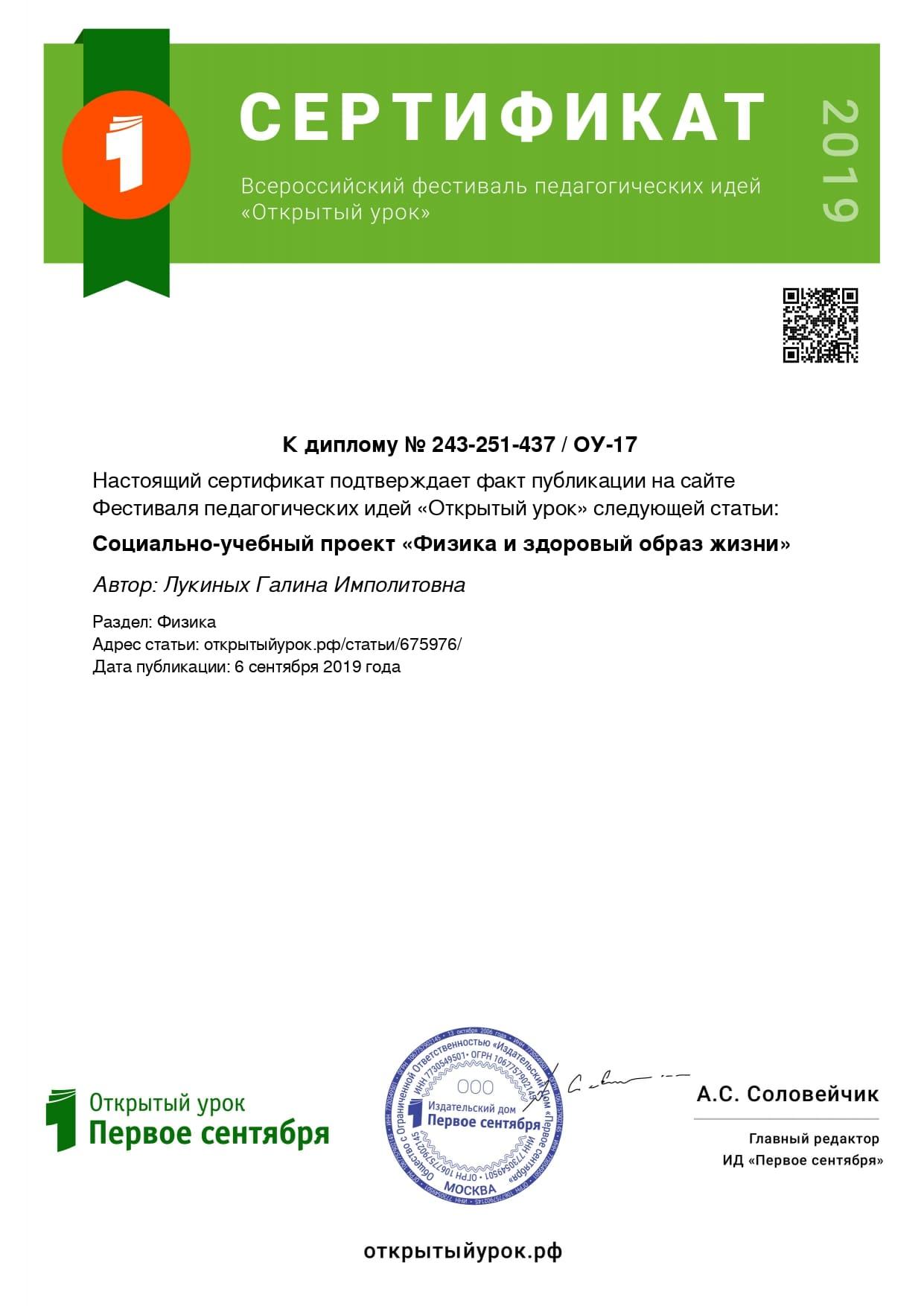 Сертификат публикации на сайте Фестиваля педагогических идей «Открытый урок» Социально-учебный проект «Физика и здоровый образ жизни»