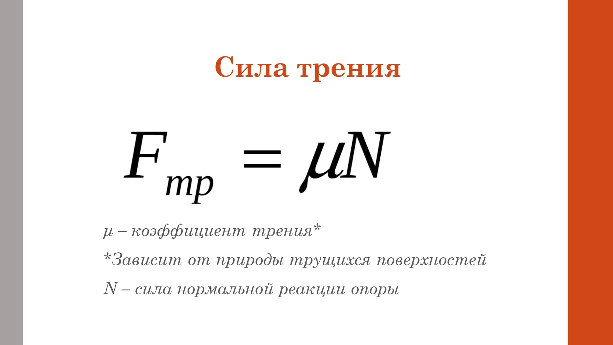 Сила трения. Формула
