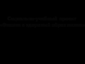 Социально-учебный проект «Физика и здоровый образ жизни»