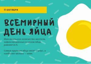 Всемирный день яйца. 11 октября