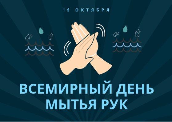 Всемирный день мытья рук. 15 октября