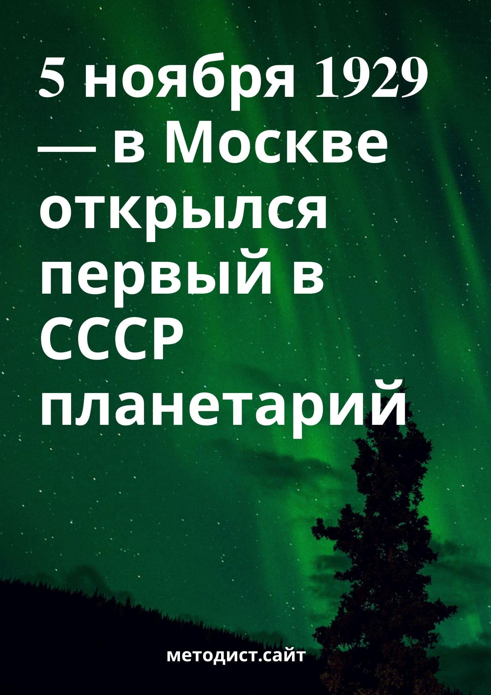 5 ноября 1929 — в Москве открылся первый в СССР планетарий