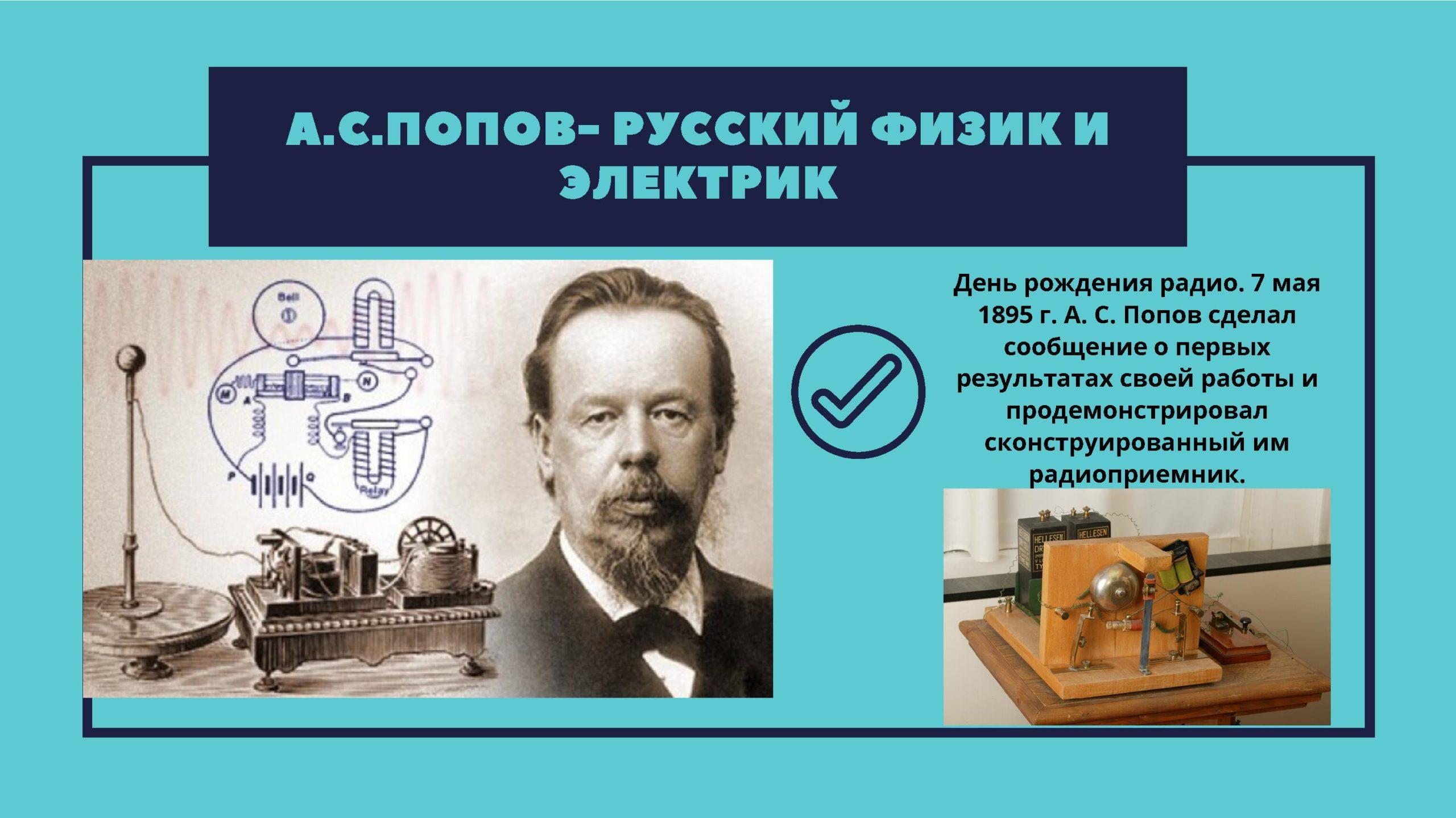 А. С. Попов - русский физик и электрик
