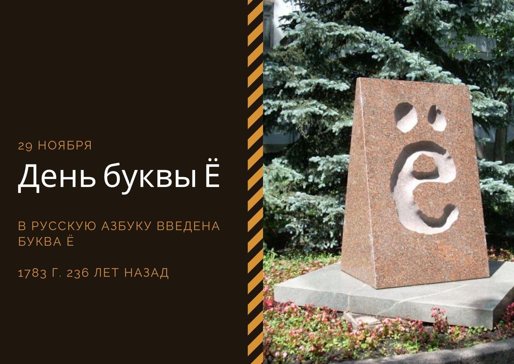 День буквы Ё. 29 ноября