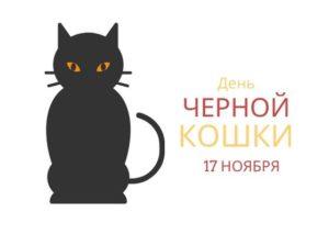 День черной кошки. 17 ноября
