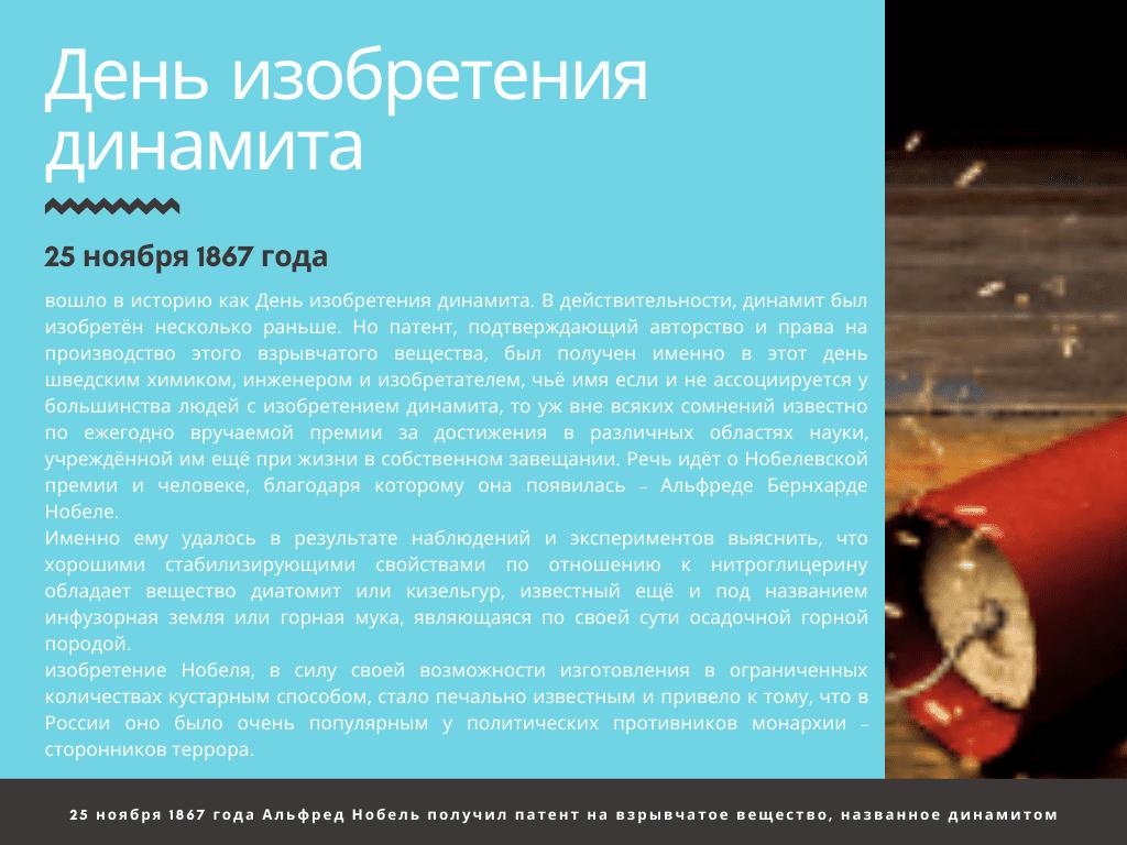 День изобретения динамита. 25 ноября 1867 года