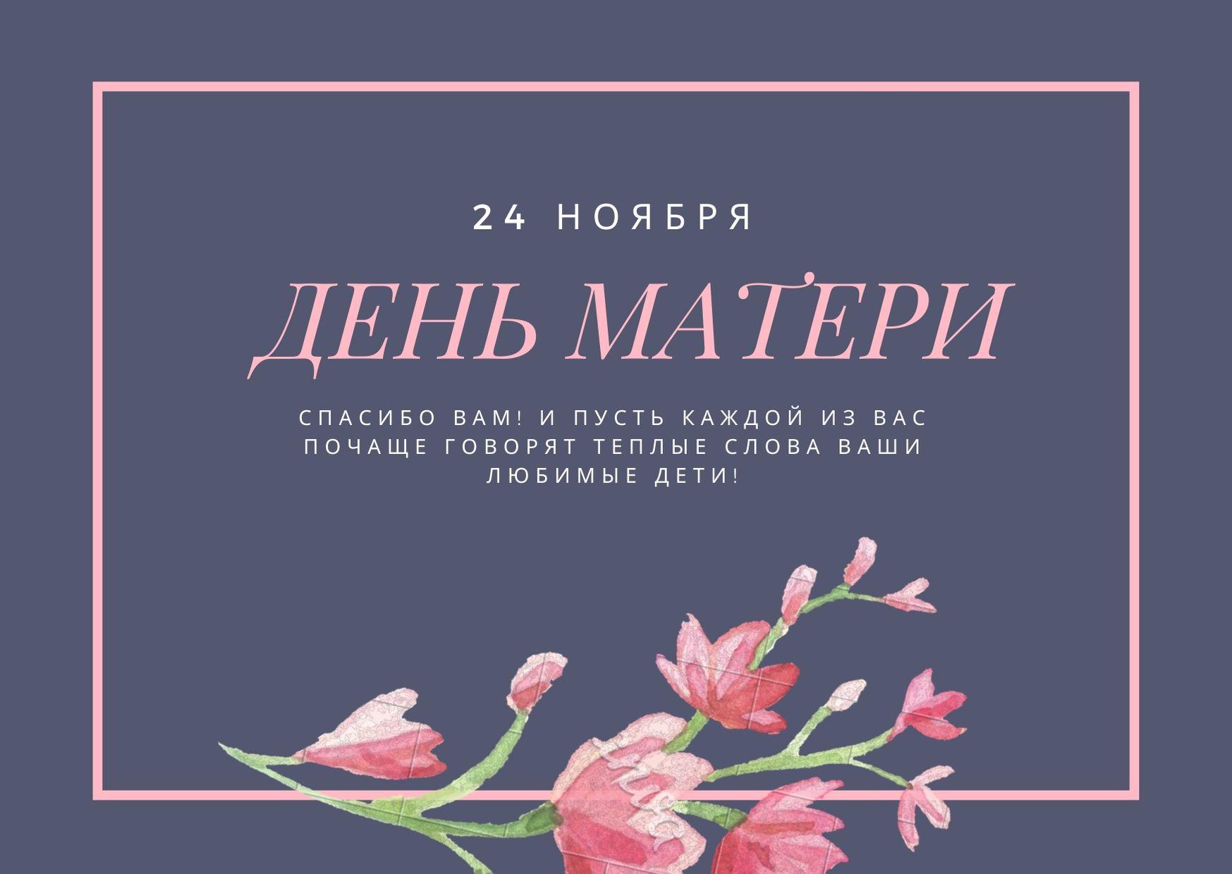 День матери. 24 ноября