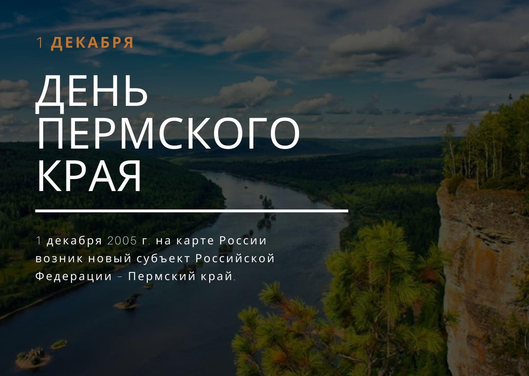 День Пермского края. 1 декабря