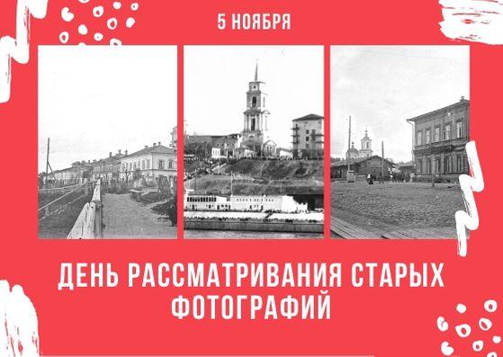 День рассматривания старых фотографий. 5 ноября