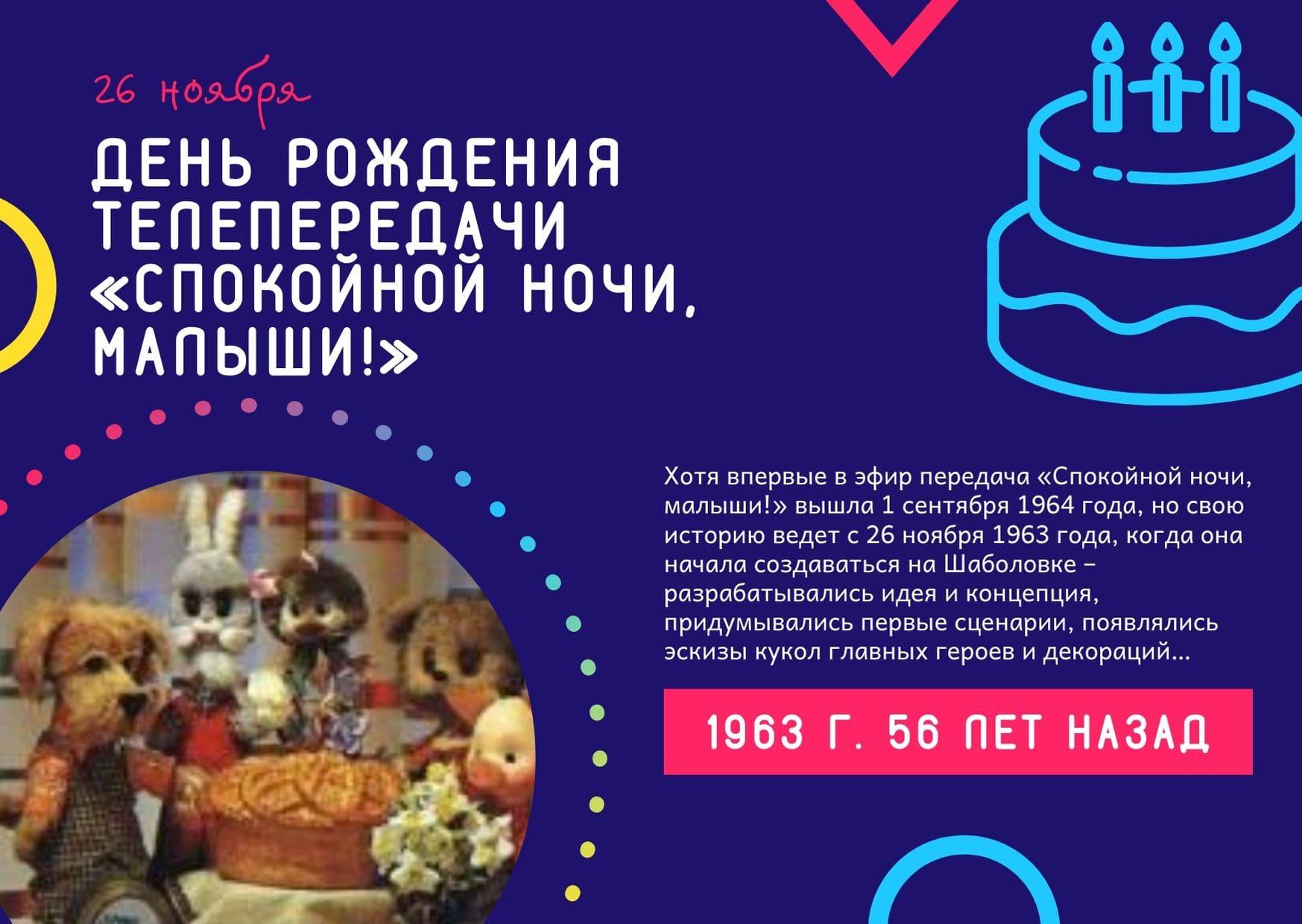"""День Рождения телепередачи """"Спокойной ночи, малыши!"""" 26 ноября"""