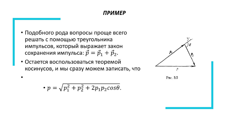 Пример. Подобного рода вопросы проще всего решать с помощью треугольника