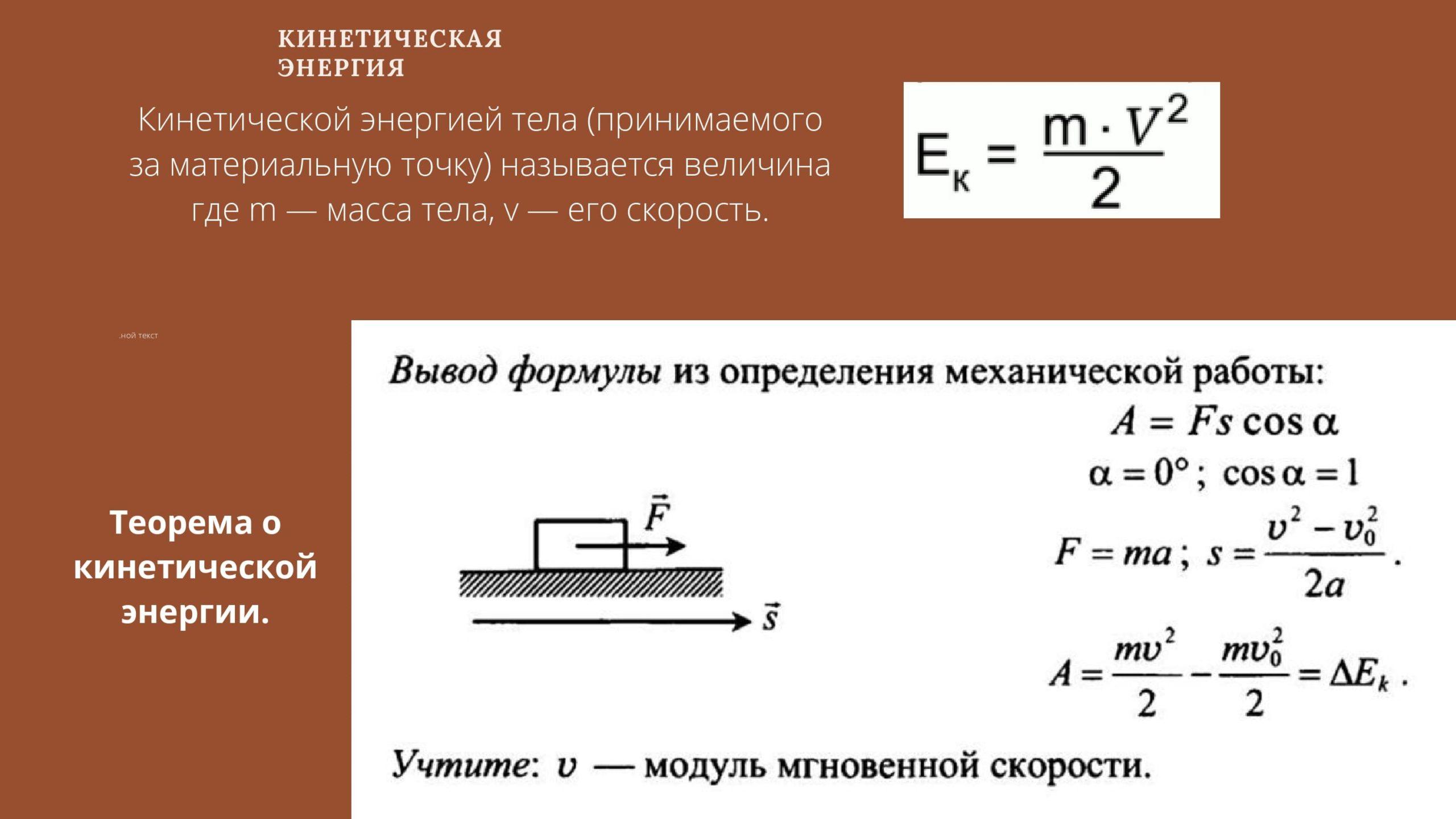 Кинетическая энергия. Теорема о кинетической энергии