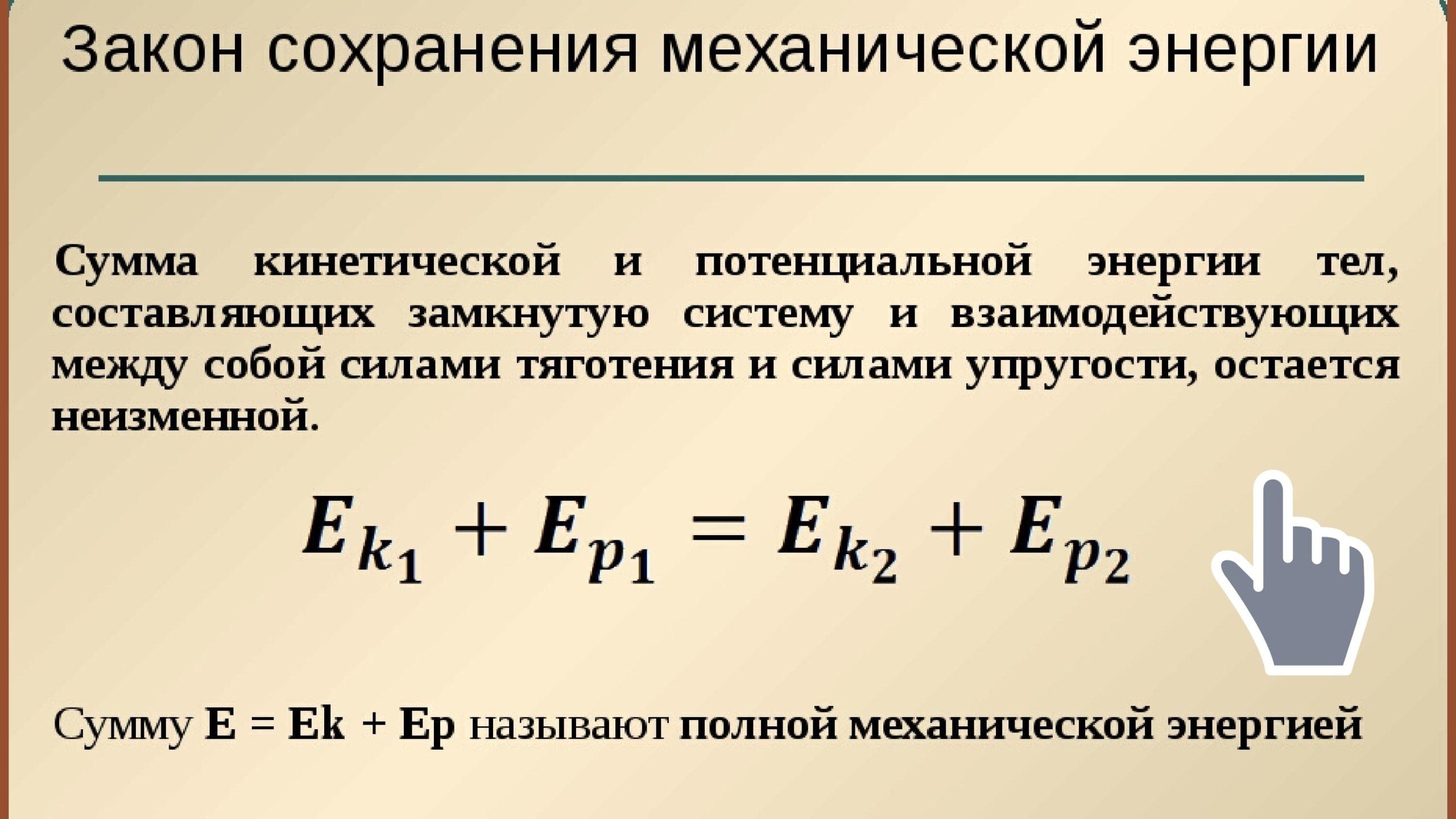 Закон сохранения механической энергии. Полной механической энергией