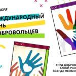 Международный день добровольцев. 5 декабря
