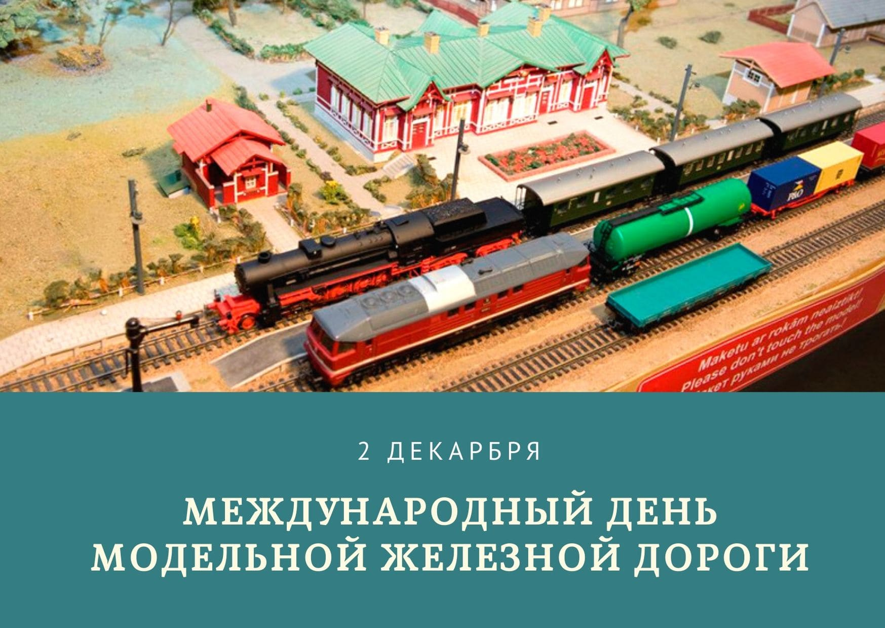 Международный день модельной железной дороги. 2 декабря