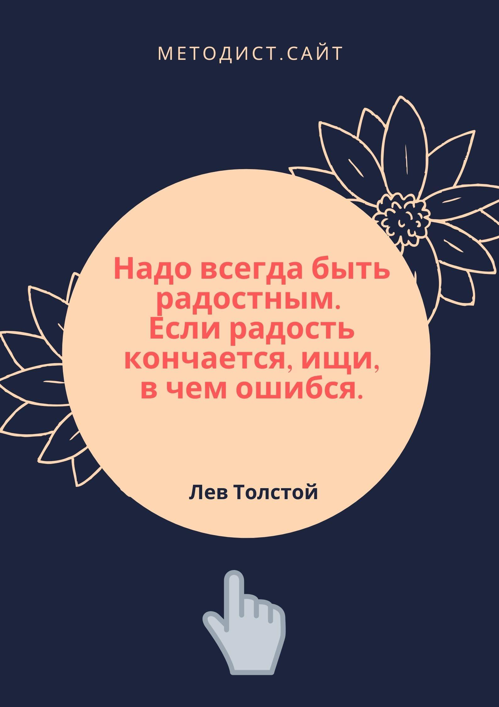 Надо всегда быть радостным. Лев Толстой