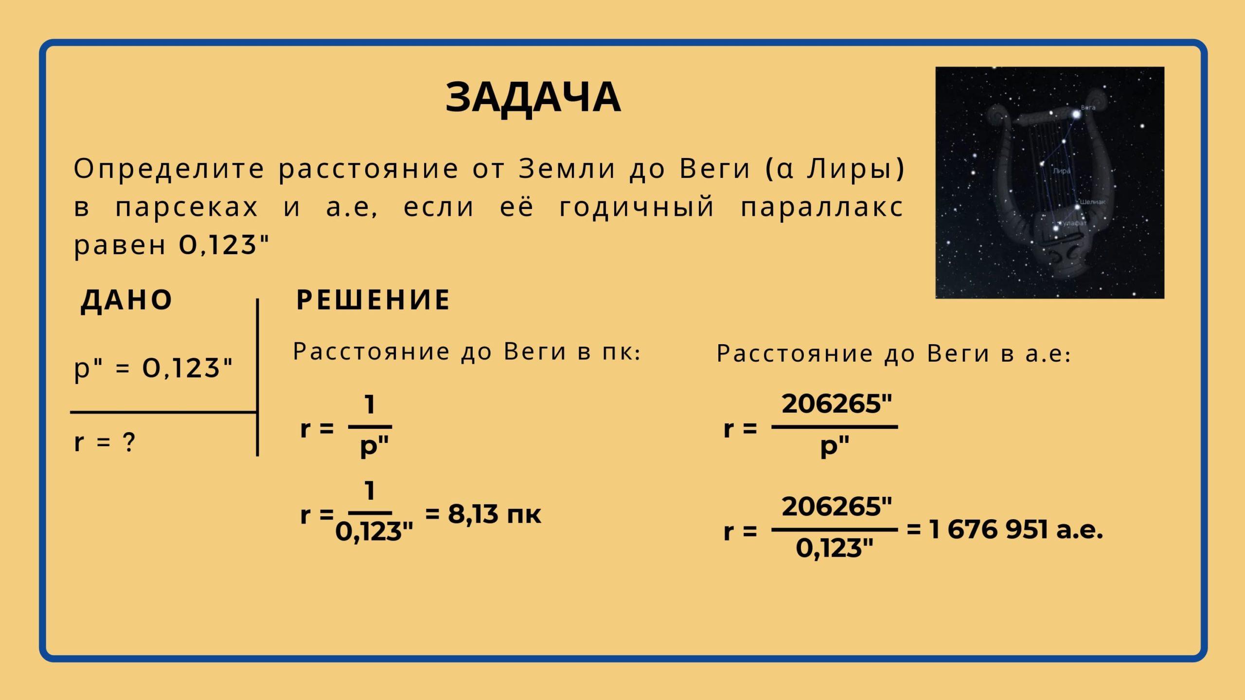 Задача. Определите расстояние от Земли до Веги (α Лиры) в парсеках