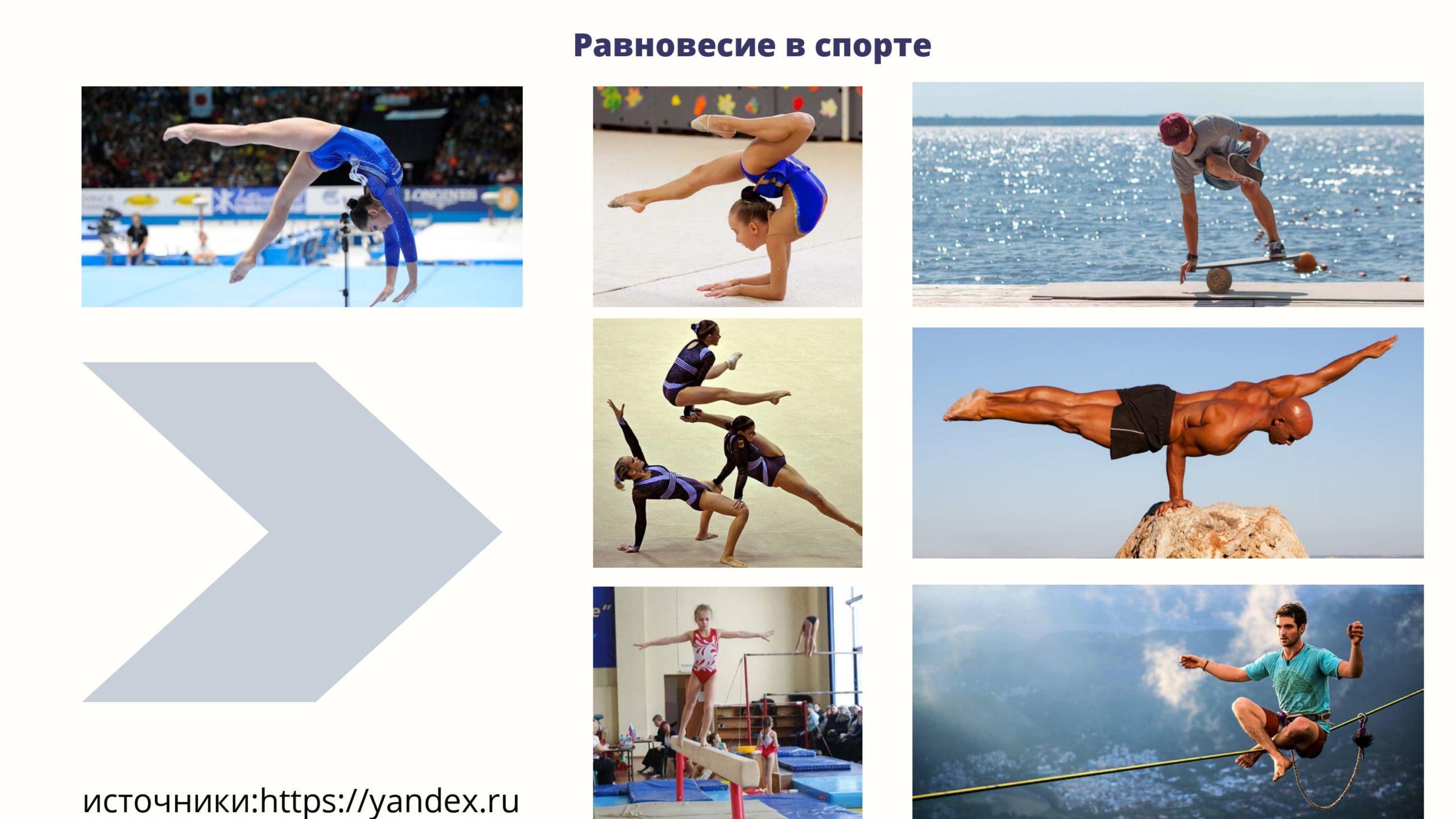 Примеры равновесие в спорте