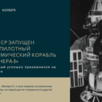 В СССР запущен беспилотный космический корабль «Венера-3»