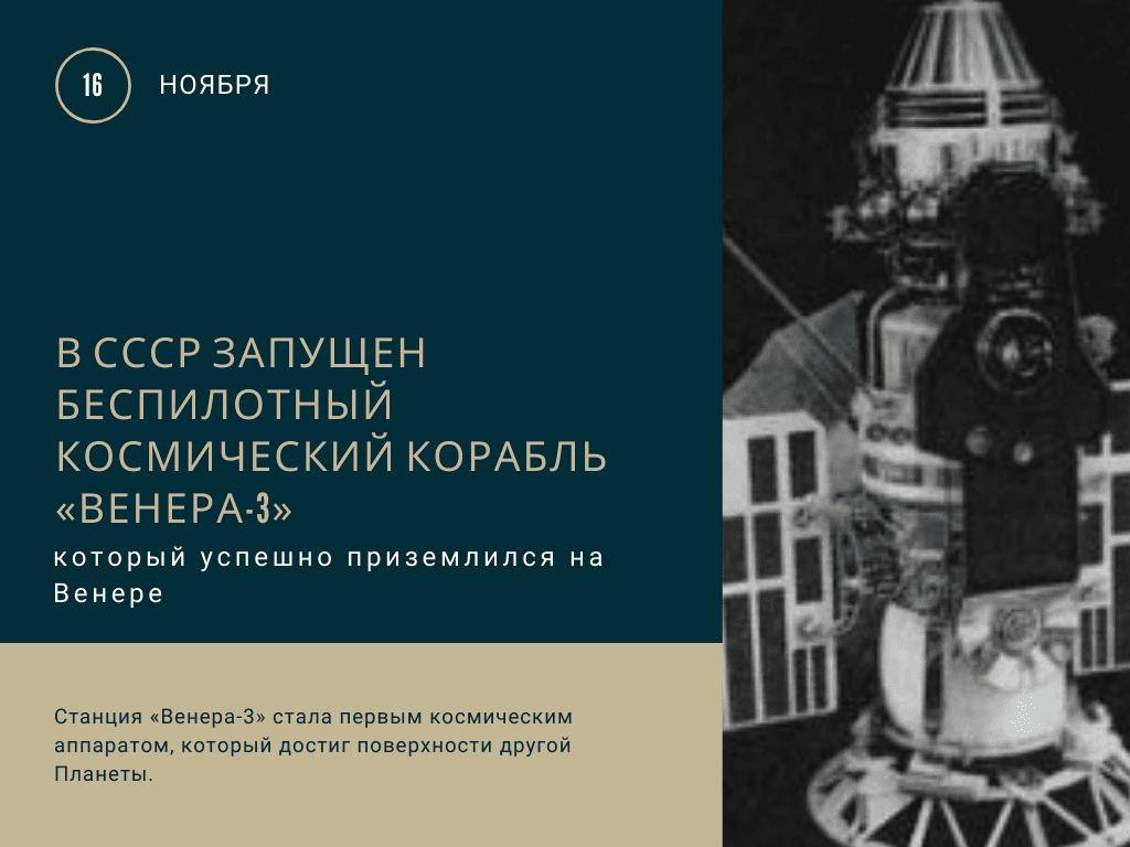 """В СССР запущен беспилотный космический корабль """"Венера-3"""""""