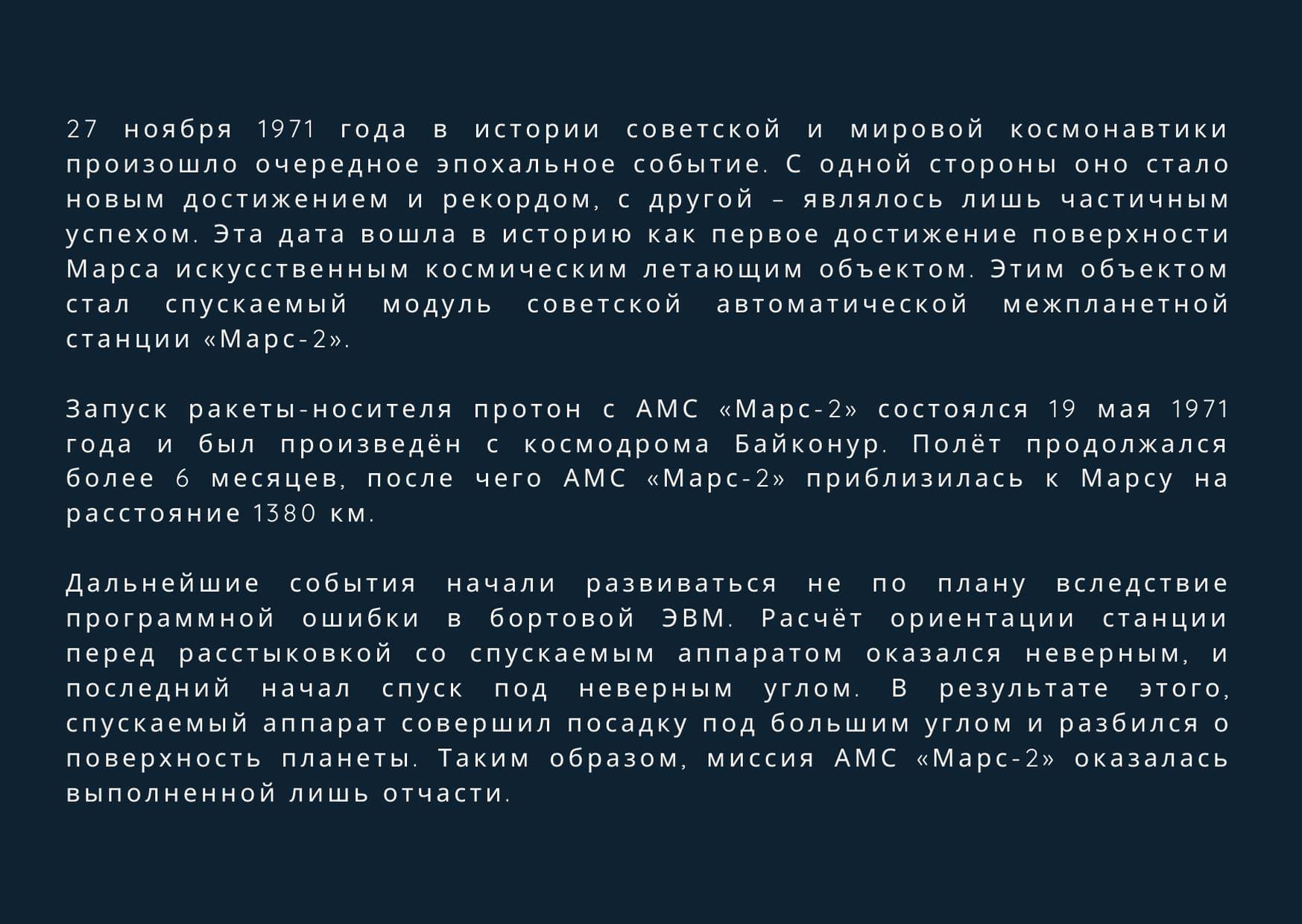 27 ноября 1971 года в истории советской и мировой космонавтики произошло