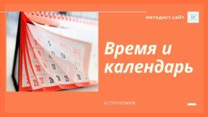 Время и календарь. Астрономия