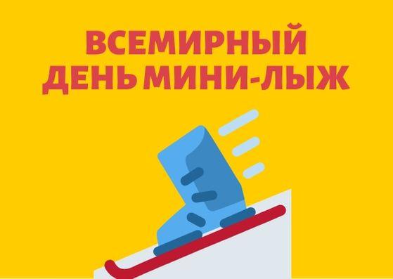 Всемирный день мини-лыж. 11 ноября. 1 картинка