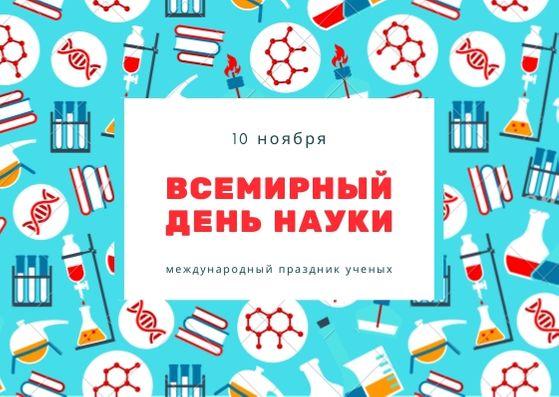Всемирный день науки. 10 ноября. 1 картинка