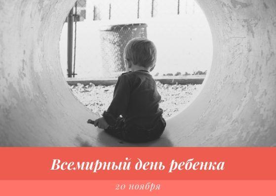 Всемирный день ребёнка. 20 ноября