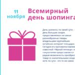 Всемирный день шопинга. 11 ноября
