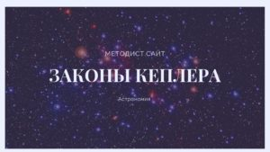 Законы Кеплера. Астрономия