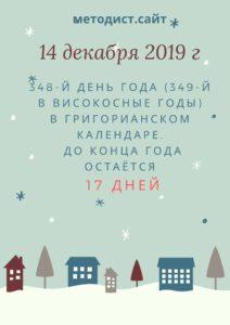 14 декабря 2019 г
