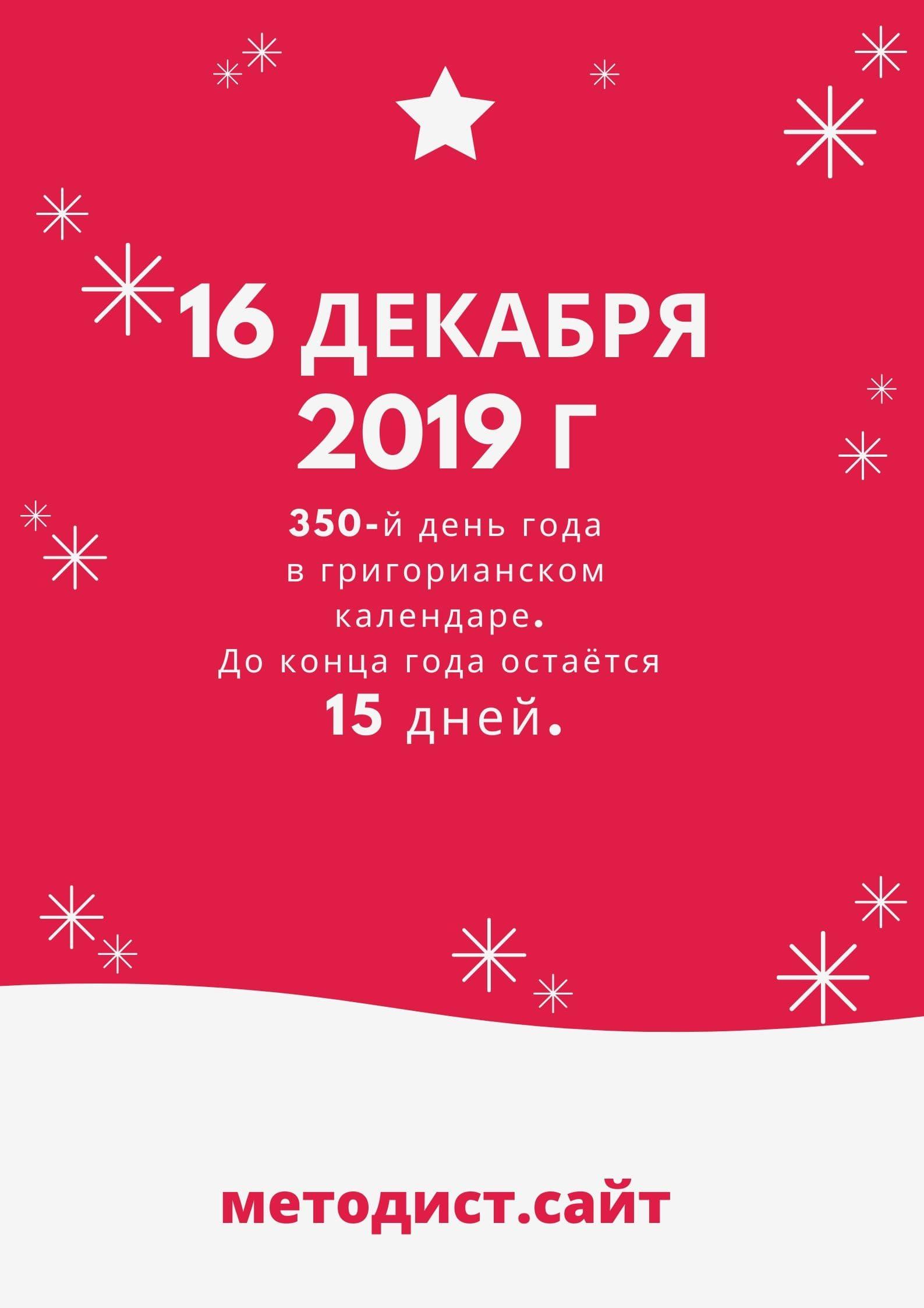 16 декабря 2019 г
