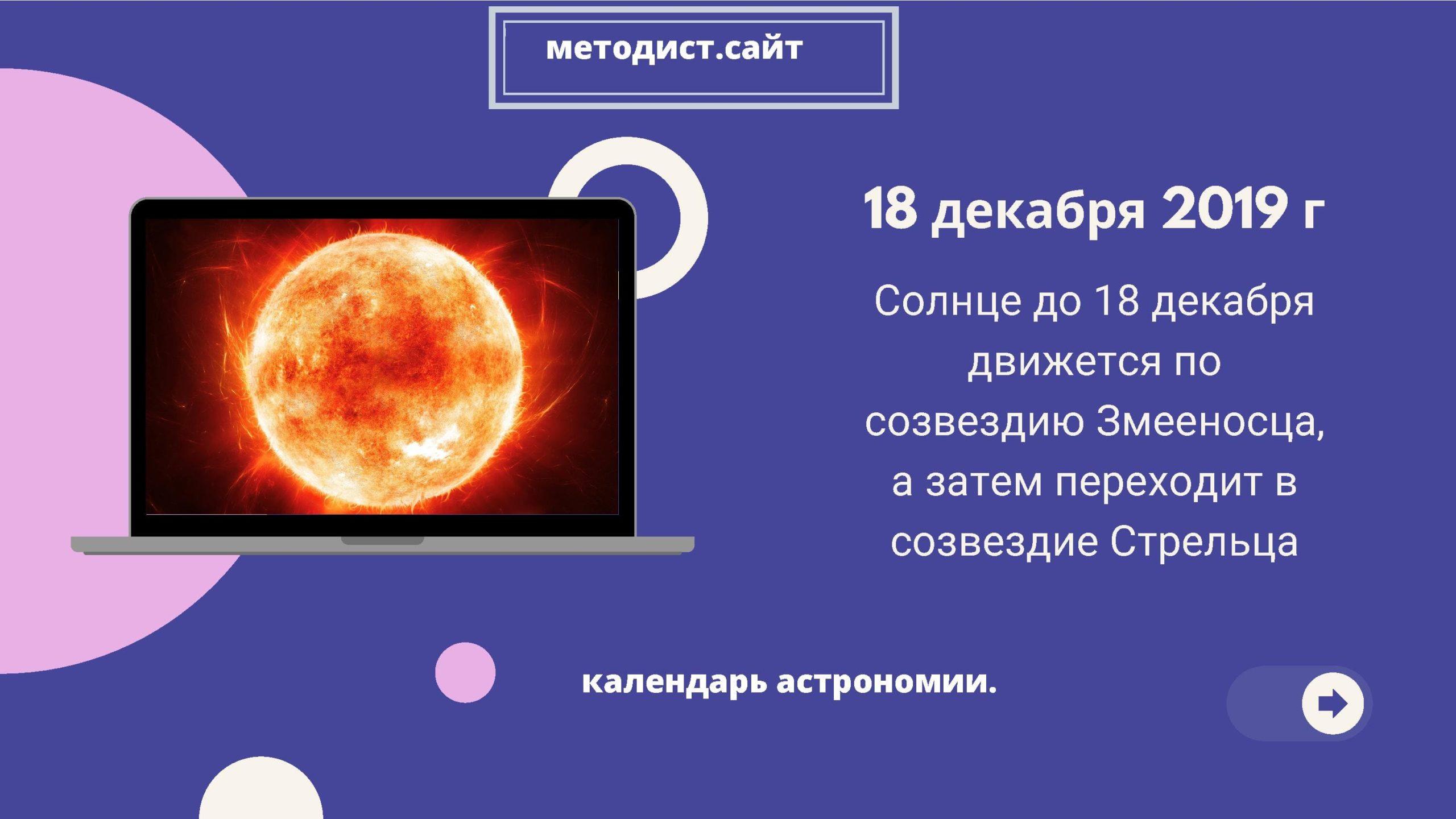 Солнце до 18 декабря движется по созвездию