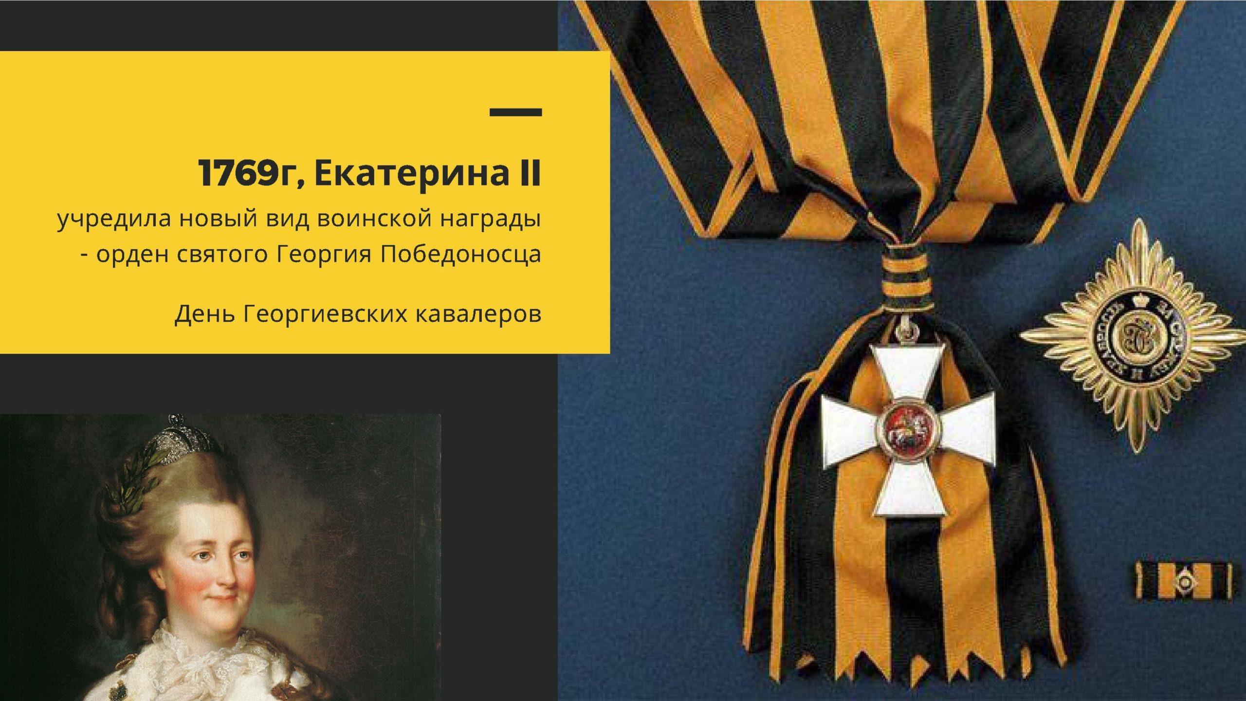 1769 г., Екатерина II учредила