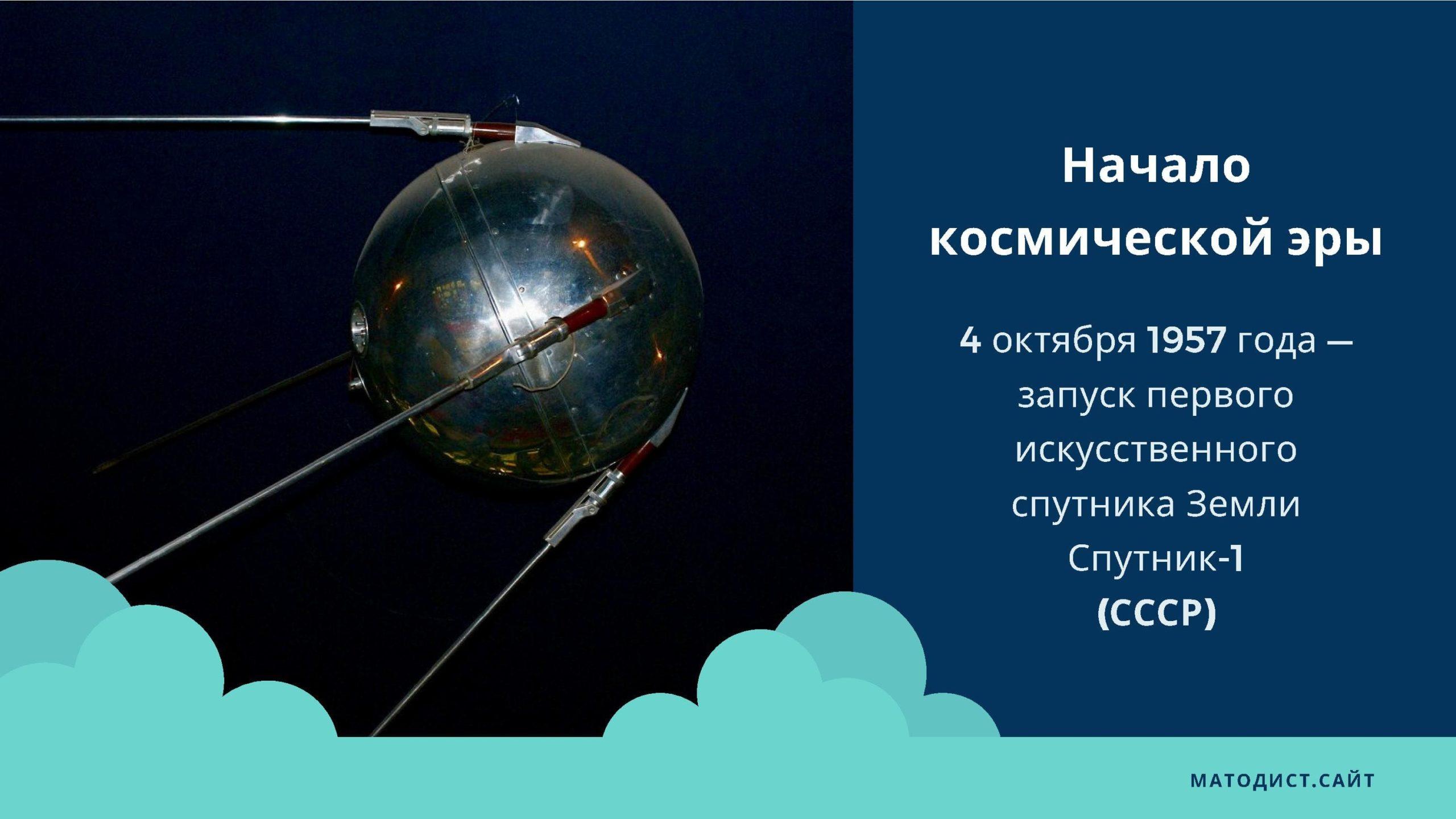 Начало космической эры 4 октября 1957 года