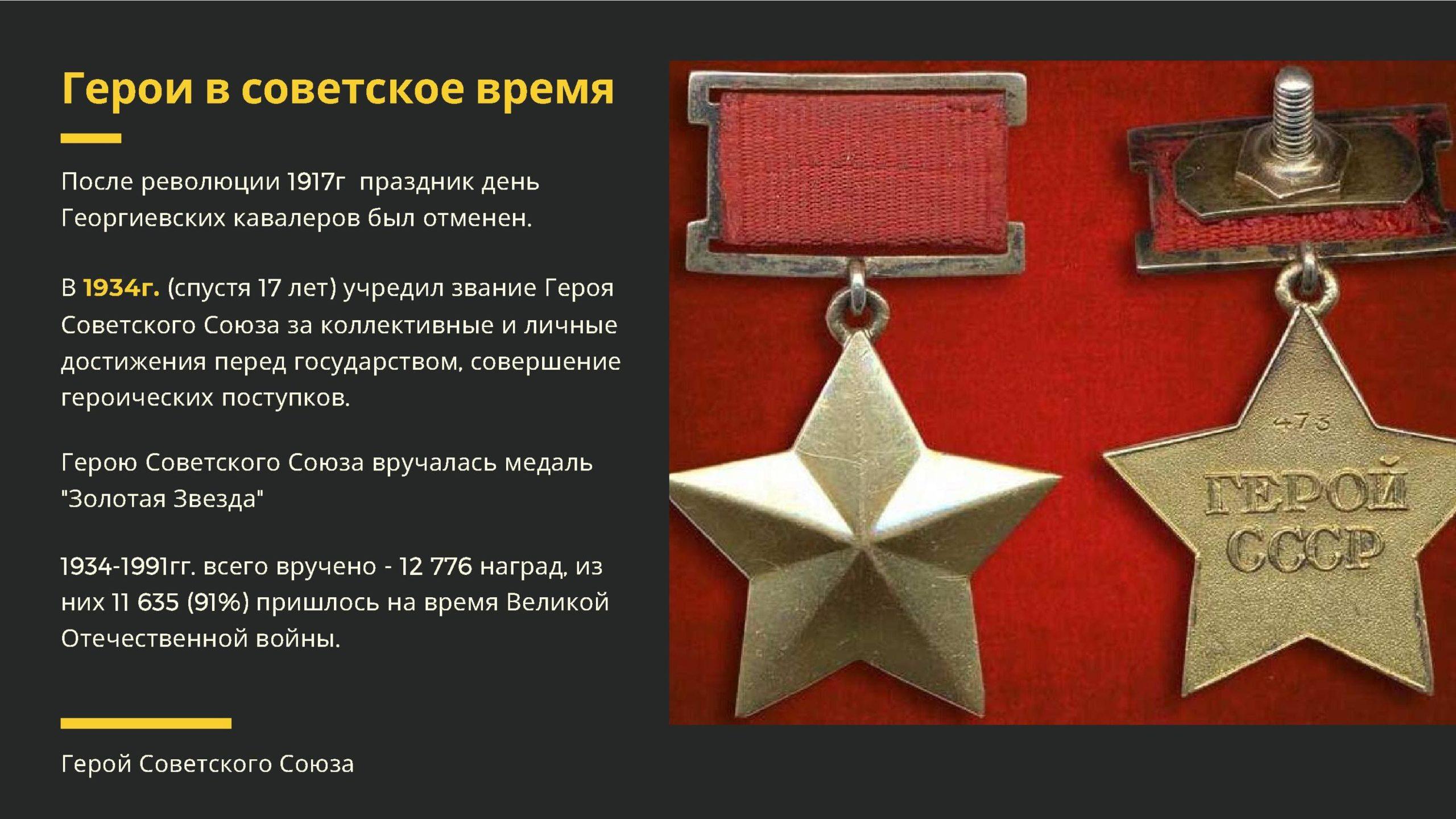 Герои в советское время
