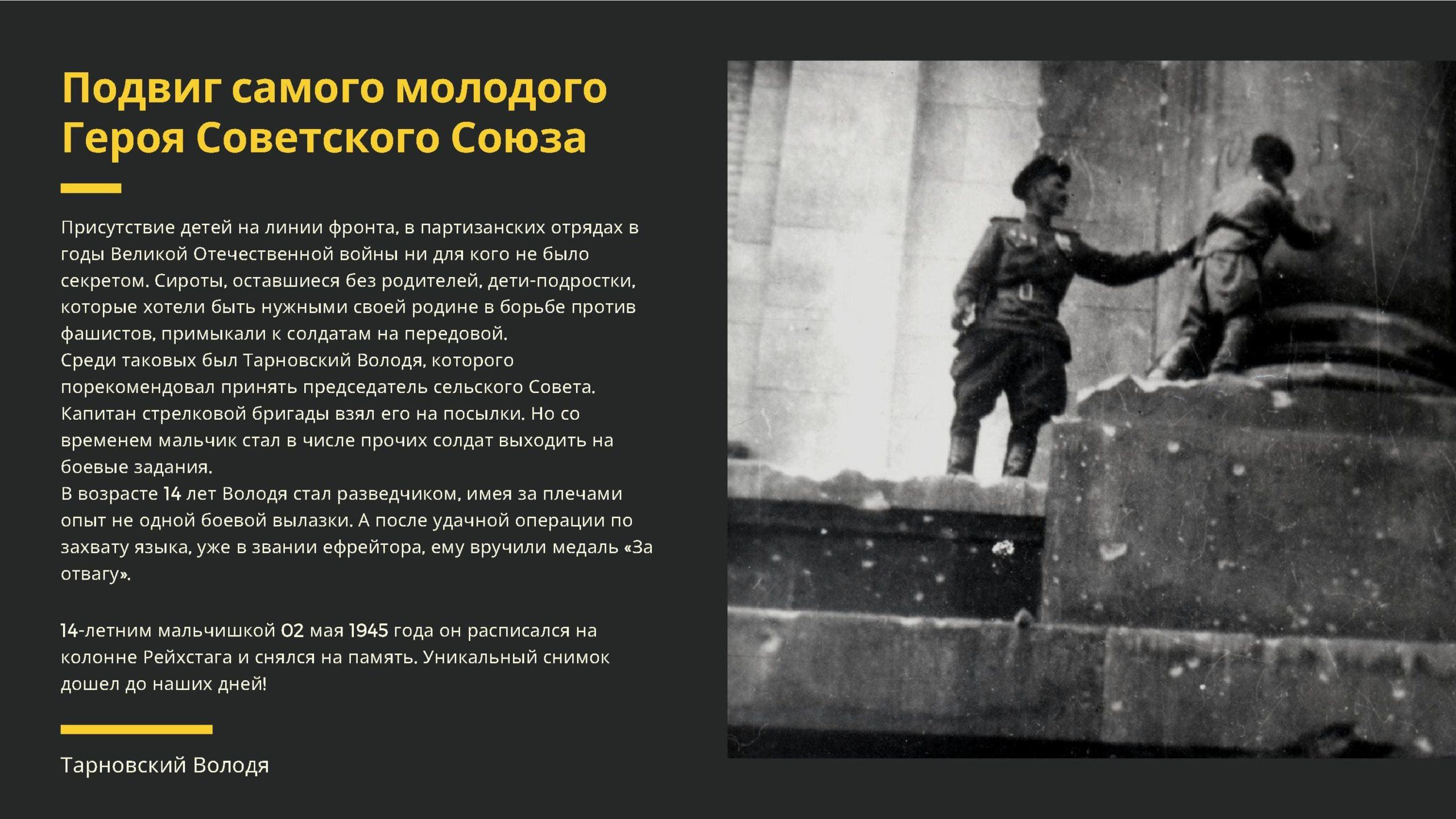 Подвиг самого молодого героя Советского Союза