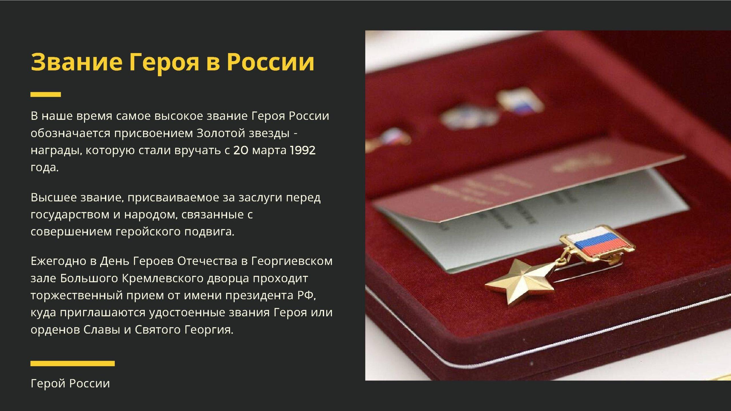 Звание Героя в России
