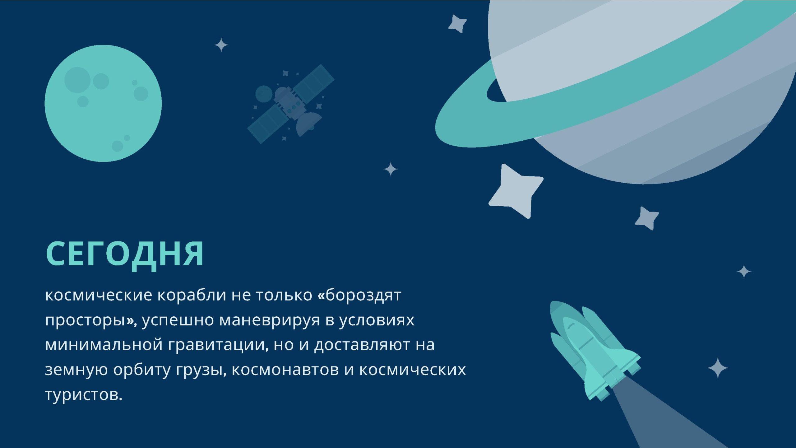 """Сегодня космические корабли не только """"бороздят просторы"""", успешно маневрируя"""
