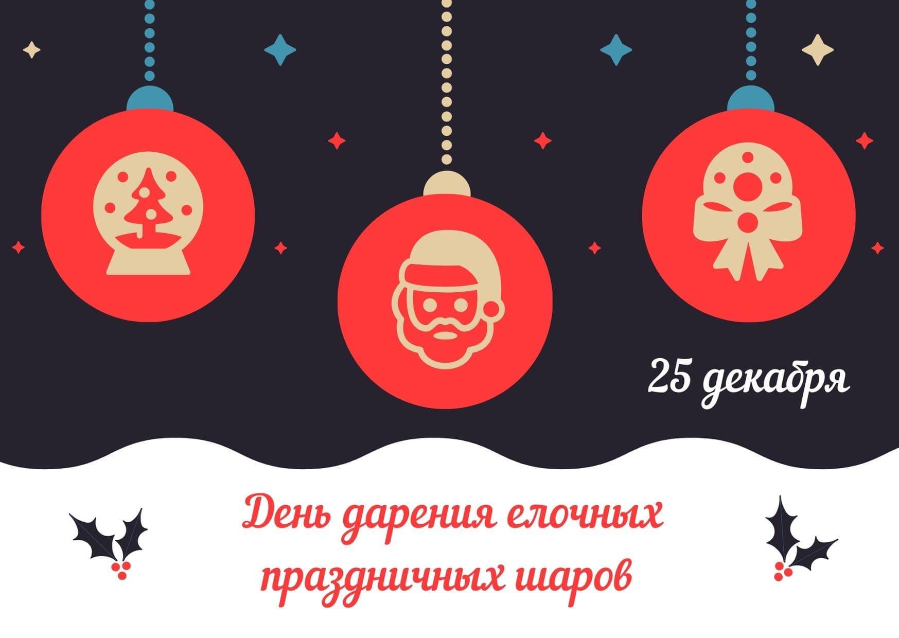 День дарения ёлочных праздничных шаров. 25 декабря
