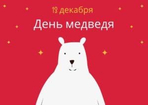 День медведя. 13 декабря