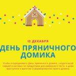 День пряничного домика. 12 декабря