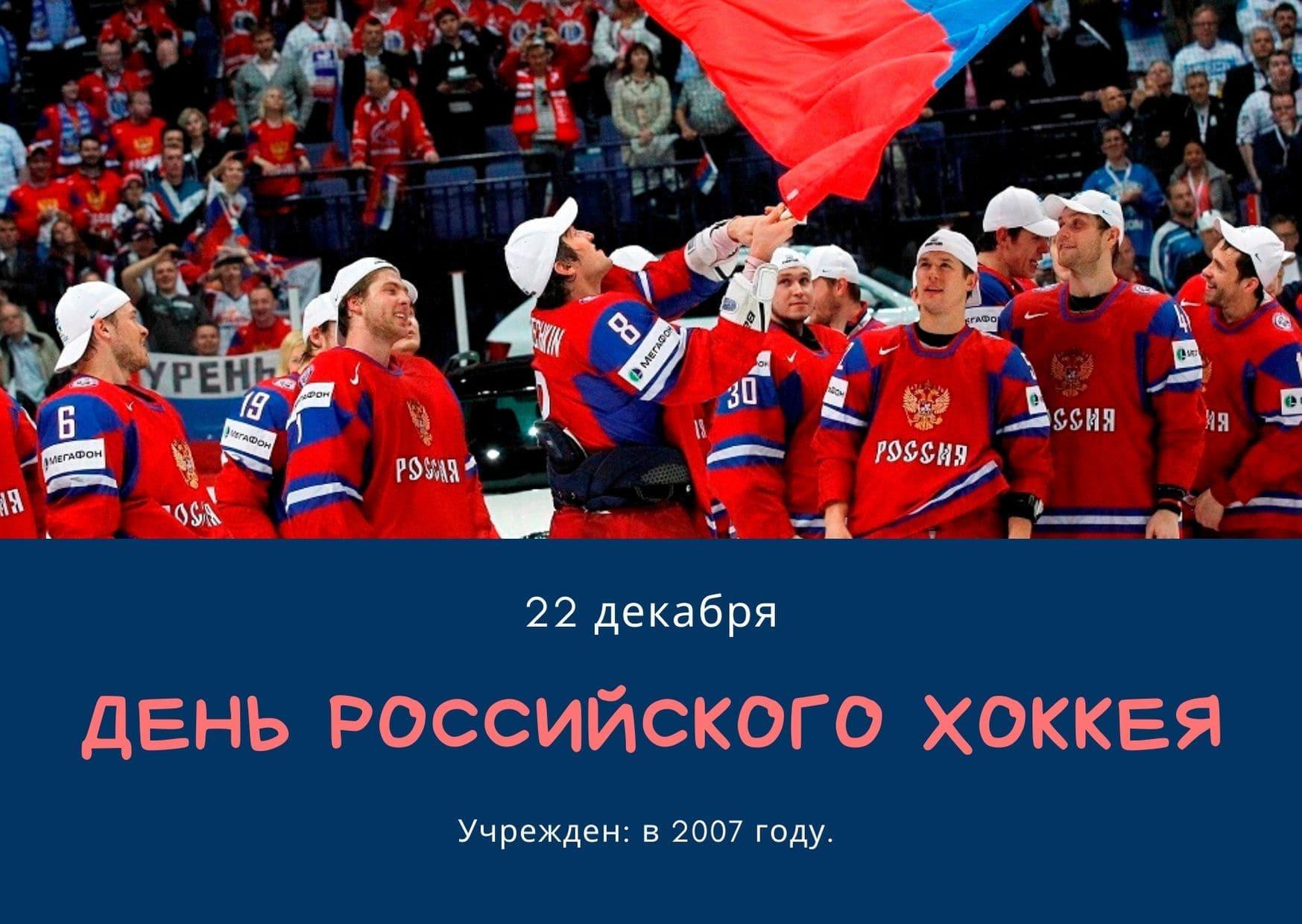 День российского хоккея. 22 декабря