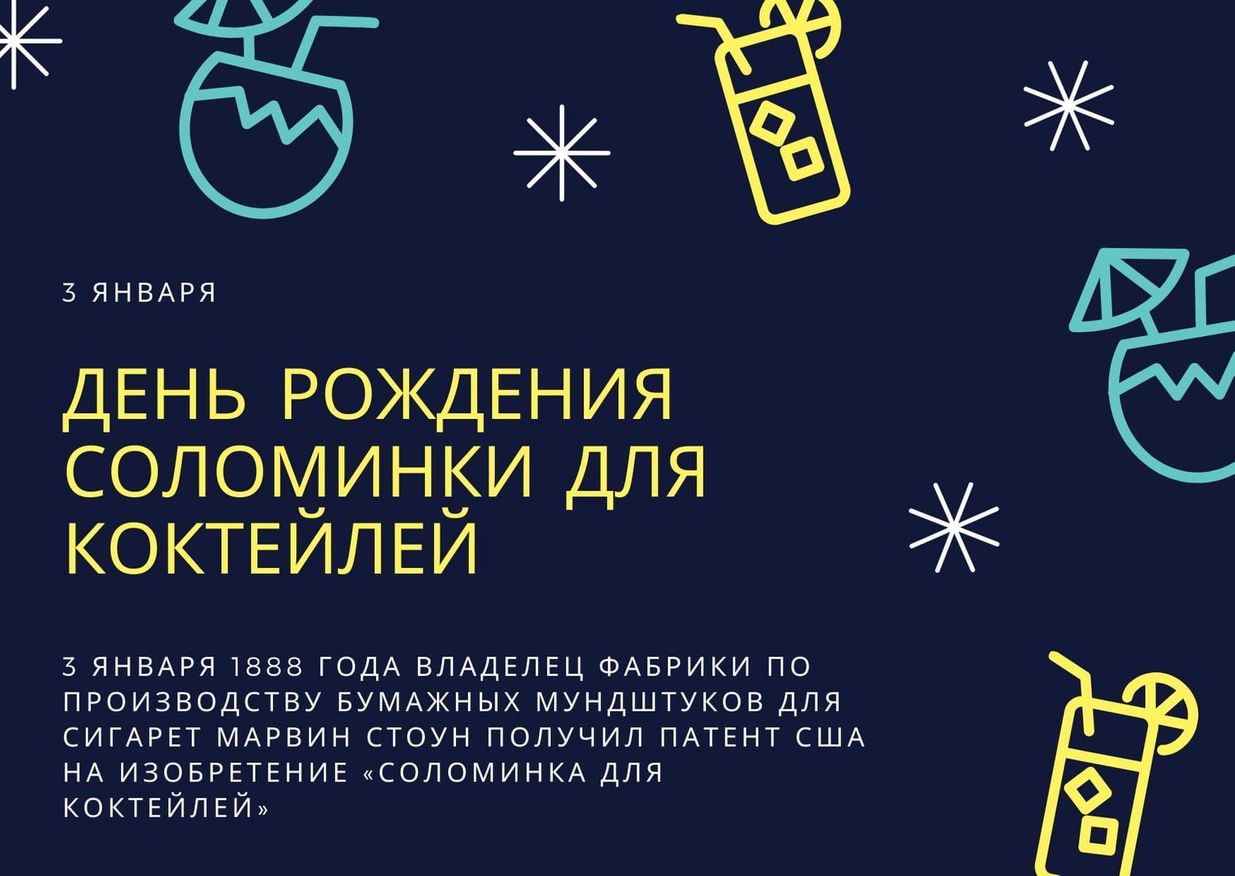 День рождения соломинки для коктейлей. 3 января