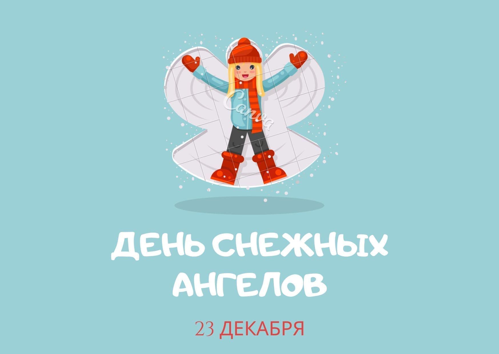 День снежных ангелов. 23 декабря