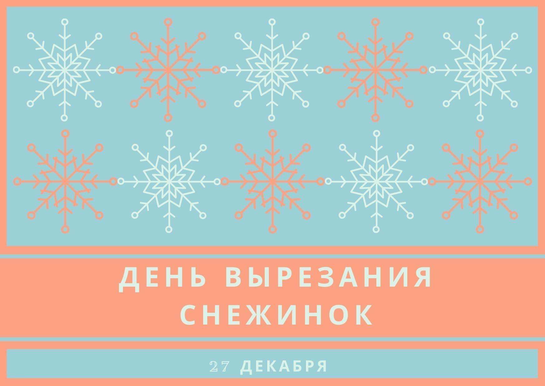 День вырезания снежинок. 27 декабря