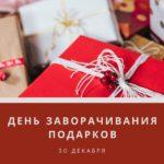 День заворачивания подарков. 30 декабря
