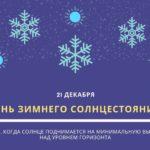 День зимнего солнцестояния. 21 декабря