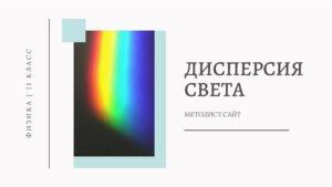 Дисперсия цвета. Физика 11 класс